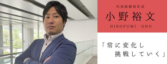 株式会社ファル・メイト 代表取締役社長 小野裕文
